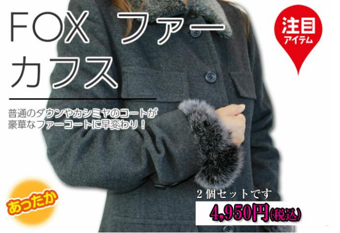 蓬鬆毛皮與狐狸皮毛袖口手鐲手臂取暖器