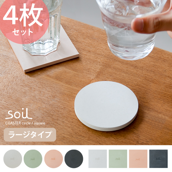 soil soil-coaster coaster soil water diatomaceous earth drying control moisture fashionable natural material soil [soil] coaster 4 piece set large type circle type square type white pink green assorted