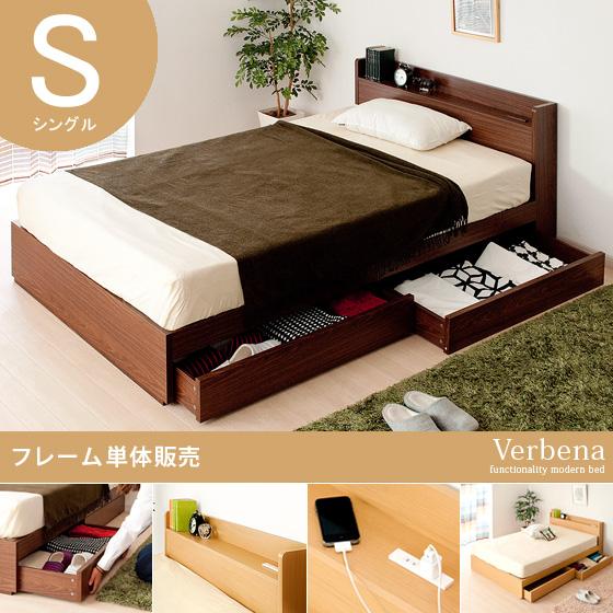 ベッド シングル 収納 シングルベッド 収納付きベッド ベッド下収納 ベッドフレーム 収納付き 引き出し おしゃれ 北欧 モダン 木製 ベット 宮付き 収納付きベッド Verbena〔バーベナ〕 シングル ベッドフレーム単体販売
