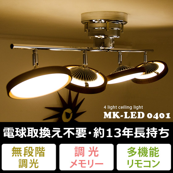 It is light control electric bulb color energy saving 4 light ceiling LED light MK-LED 0401 for a ceiling light ceiling lighting ceiling light 4 light ceiling light lighting ceiling light LED ceiling light 6 tatami 8 tatami remote control ceiling light s