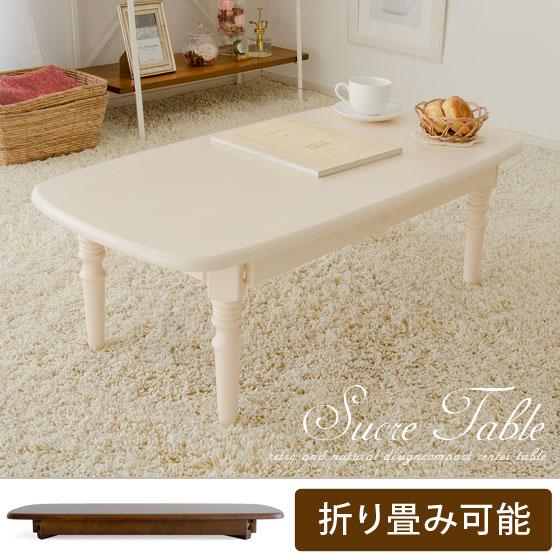 テーブル 折りたたみ ローテーブル 木製 90 北欧 リビングテーブル センターテーブル ホワイト おしゃれ ちゃぶ台 折れ脚 ナチュラル レトロ かわいい ガーリー フレンチ カントリー Sucre Table 〔シュクレテーブル〕