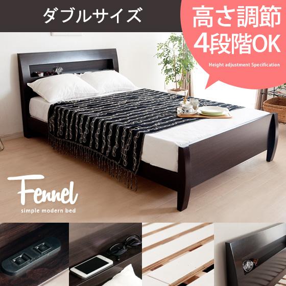 高さが変えられる ベッド ダブル フレーム すのこ 木製 ダブルベッド すのこベッド 宮付 北欧 モダン シンプル コンセント付 おしゃれ ベッド Fennel〔 フェンネル〕 ダブル マットレス無し ダークブラウン