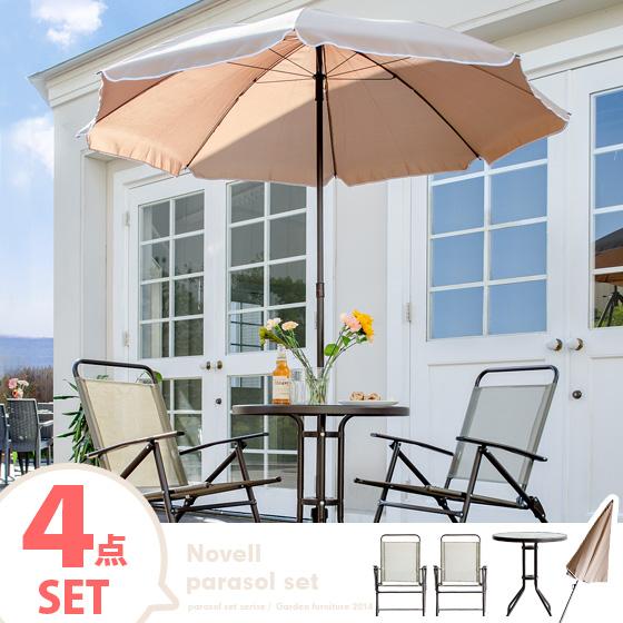 ガーデン テーブル セット パラソル 4点セット ガーデンパラソル チェア カフェ 庭 ベランダ テラス 日よけ おしゃれ ガーデンファニチャー ガラステーブル Novell parasol set(ノベル パラソルセット)4点セット