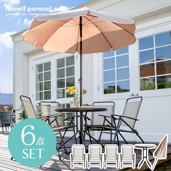 ガーデン テーブル セット パラソル 6点セット ガーデンテーブル ガーデンパラソル チェア 4脚 カフェ 庭 ベランダ テラス 日よけ おしゃれ ガーデンファニチャー ガラステーブル Novell parasol set(ノベル パラソルセット)6点セット