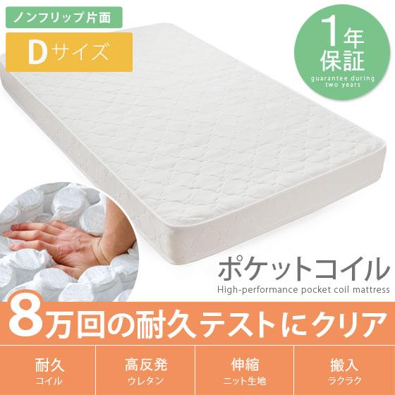 ポケットコイルマットレス マットレス ダブル 高反発 3Dメッシュ ポケットコイル マット 真空圧縮 ベッド 布団 寝具 安心の1年保証 ホテルのベッドのような寝心地 ノンフリップ片面 ポケットコイルマットレス ダブルサイズ