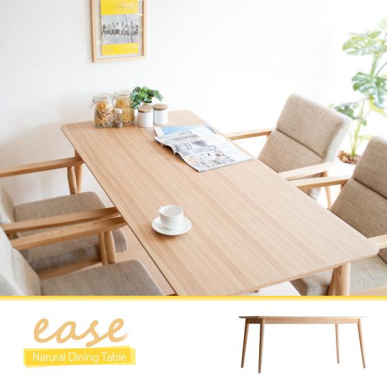 ダイニングテーブル テーブル ダイニング 食卓 木製 北欧 シンプル ナチュラル モダン 木目 ease〔イース〕ダイニングテーブル 単体販売