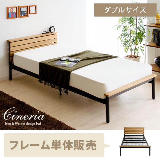 ベッド ダブル フレーム 北欧 シンプル ダブルベッド ベッドフレーム ダブルサイズ 木製 アイアン モダン モダンベッド Cineraria(サイネリア) フレーム単体販売 ベッドフレームのみの販売となっております