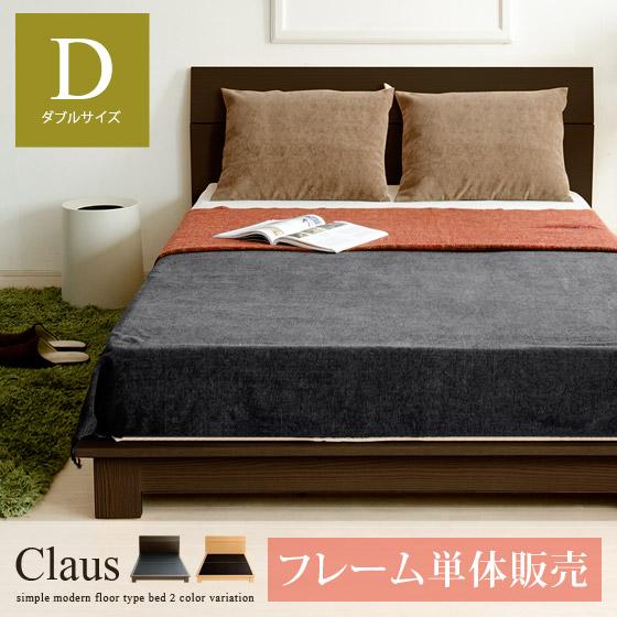 ベッド ダブル ダブルベッド ローベッド 北欧 モダン 木製 フロアタイプベッド Claus〔クラウス〕 フレーム単体販売 ダブル フレームのみの販売となっております。
