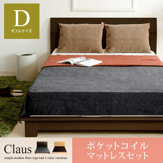 ベッド ダブル ダブルベッド マットレス付き ローベッド 北欧 モダン 木製 フレーム マットレスセット フロアタイプベッド Claus〔クラウス〕 ポケットコイルマットレスセット ダブル ベッドとマットレスのセット販売です
