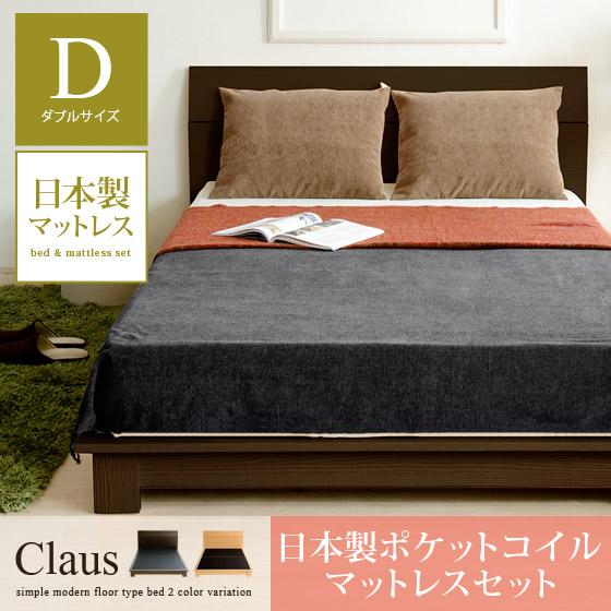 送料無料 ベッド ダブル ダブルベッド マットレス付き 日本製 ポケットコイル ローベッド 北欧 モダン 木製 マットレスセット フロアタイプベッド Claus〔クラウス〕 日本製ポケットコイルマットレスセット ダブル ベッドとマットレスのセット販売です