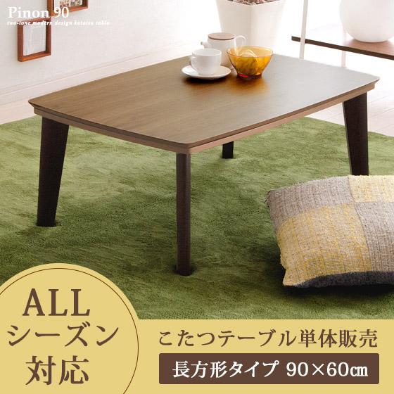 テーブル こたつ こたつテーブル 長方形 木製 北欧 炬燵 コタツ リビングテーブル table おしゃれ モダン ミッドセンチュリー 木製テーブル こたつテーブル Pinon(ピノン) 90cm幅 ブラウン