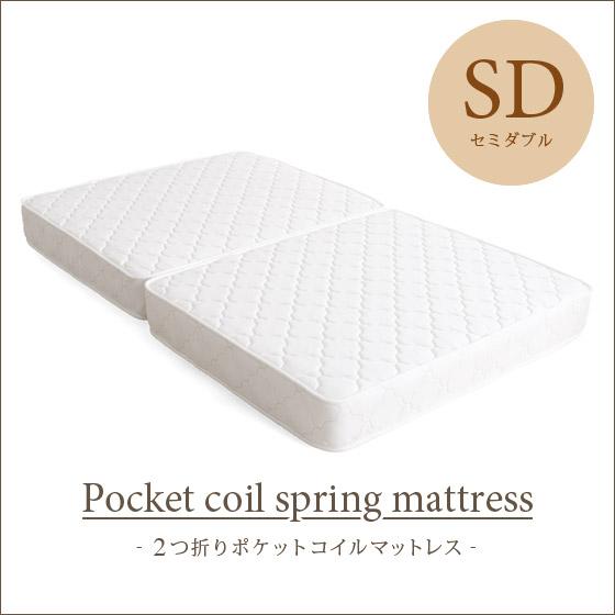 マットレス セミダブル 2つ折り ポケットコイル 寝具 ポケットコイルマットレス 理想的な睡眠姿勢で快眠を♪ 【セミダブル】