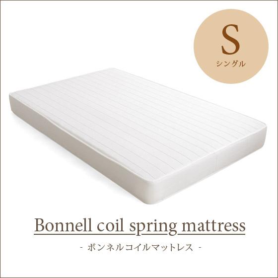 マットレス ボンネルコイル シングル 理想的な睡眠姿勢で快眠を♪ 【シングル】