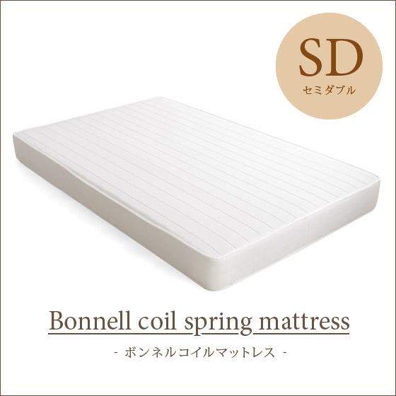 マットレス ボンネルコイル セミダブル 理想的な睡眠姿勢で快眠を♪ 【セミダブル】