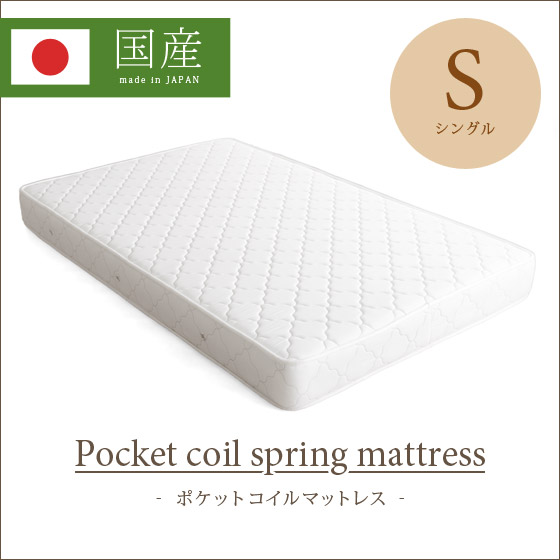マットレス ポケットコイル シングル 国産 理想的な睡眠姿勢で快眠を♪ 【シングル】
