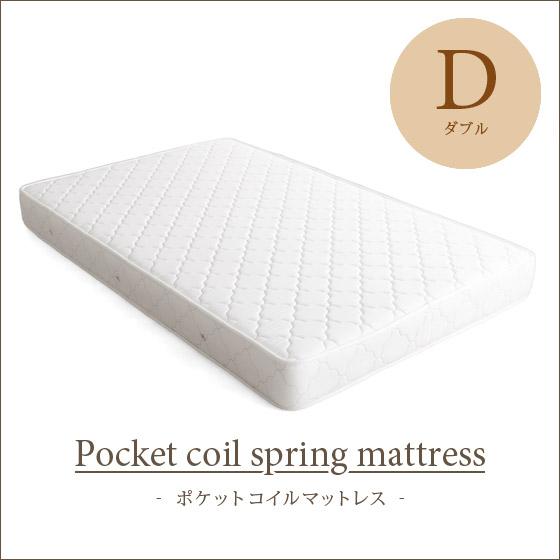 マットレス ポケットコイル ダブル 理想的な睡眠姿勢で快眠を♪ 【ダブル】