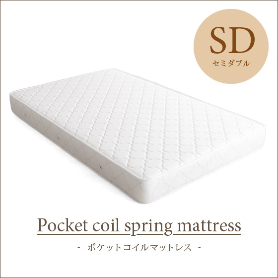 マットレス ポケットコイル セミダブル 理想的な睡眠姿勢で快眠を♪ 【セミダブル】