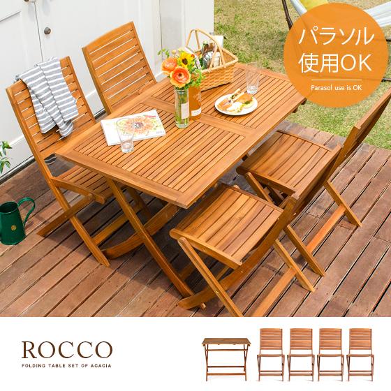 ガーデン テーブル エクステリア カフェ風 テラス バルコニー 5点セット シンプル 天然木材 レジャー アウトドア ROCCO〔ロッコ〕5点セット