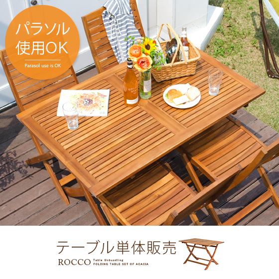 ガーデン テーブル エクステリア カフェ風 テラス バルコニー シンプル 天然木材 レジャー アウトドア ROCCO〔ロッコ〕テーブル 120×75cmタイプ