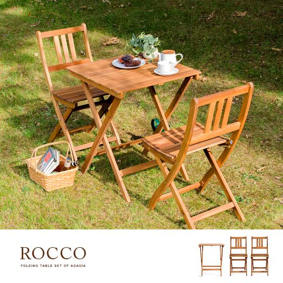 ガーデン テーブル エクステリア カフェ風 テラス バルコニー 3点セット シンプル 天然木材 レジャー アウトドア ROCCO〔ロッコ〕3点セット