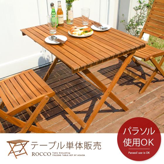 ガーデン テーブル エクステリア カフェ風 テラス バルコニー シンプル 天然木材 レジャー アウトドア ROCCO〔ロッコ〕テーブル 90×70cmタイプ