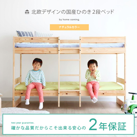 2段ベッド ベッド 木製 シングル 北欧 シングルベッド すのこベッド 檜 ひのき フレーム 木製ベッド 無垢材 国産 ベッドフレーム ヘッドレス シンプル 北欧デザインの国産ひのき2段ベッド ナチュラルカラー