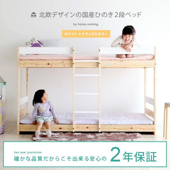 2段ベッド ベッド 木製 シングル 北欧 シングルベッド すのこベッド 檜 ひのき フレーム 木製ベッド 無垢材 国産 ベッドフレーム ヘッドレス シンプル 北欧デザインの国産ひのき2段ベッド ホワイト×ナチュラルカラー