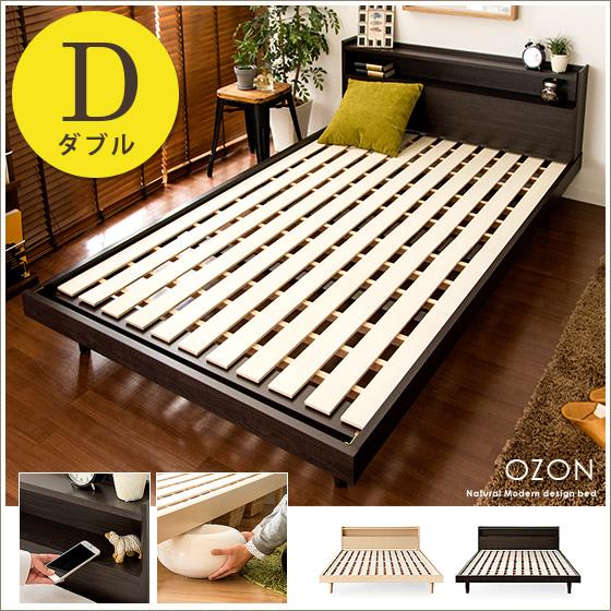 ベッド ベッド ダブル ベッド フレーム ベッド すのこ ベッド 木製 ベッド ダブルベッド すのこベッド 北欧 ベッド シンプル ベッド おしゃれ ベッド フレームのみ ベッド 木製すのこベッド OZON〔オゾン〕 ダブル マットレス無し