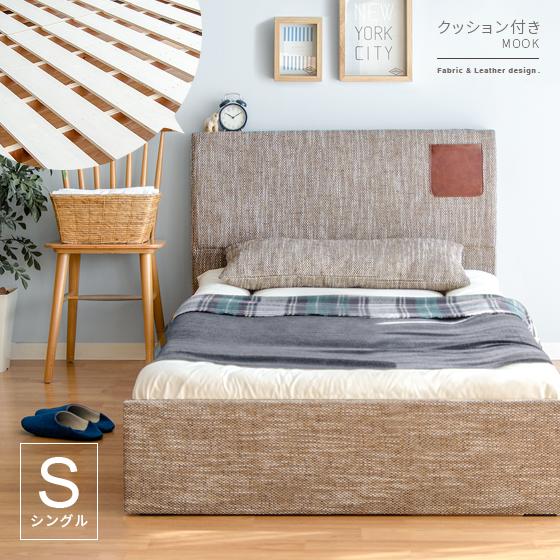ベッド シングル ベッド すのこ ベッド シングル フレーム シングルベッド フレーム すのこ ベッドフレーム 北欧 シンプル モダン おしゃれ コンセント付き fabric cover bed MOOK〔ムック〕 シングルサイズ