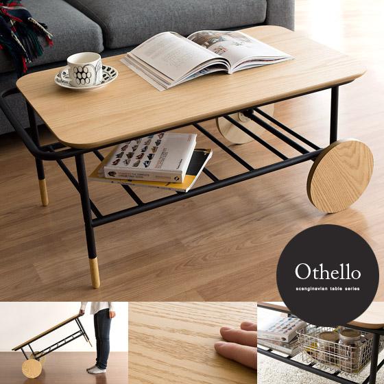 テーブル リビングテーブル 木製テーブル センターテーブル テーブル 北欧 カフェ 木製 シンプル 西海岸 おしゃれ ローテーブル ソファテーブル オーク ナチュラル 棚付き 天然木 ソファーテーブル Othello〔オセロ〕 センターテーブル