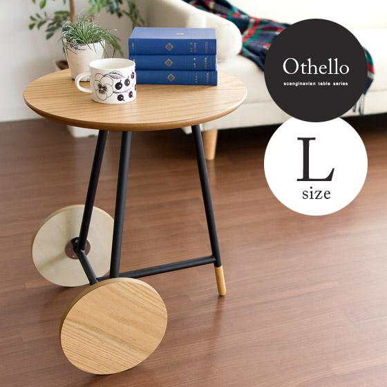 サイドテーブル テーブル 木製 北欧 西海岸 おしゃれ 丸テーブル サイドテーブル ベッド ソファテーブル ソファ オーク ナチュラル リビングテーブル 天然木 ソファーテーブル Othello〔オセロ〕 サイドテーブル Lサイズ