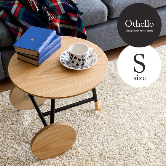 サイドテーブル 丸テーブル テーブル 木製 北欧 おしゃれ 西海岸 ベッド カフェ リビングテーブル ソファ オーク ナチュラル シンプル 天然木 ソファーテーブル Othello〔オセロ〕 サイドテーブル Sサイズ