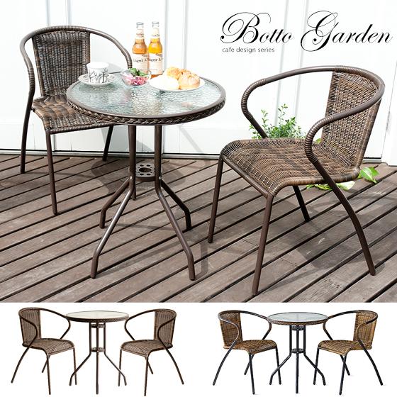 ガーデン テーブル セット ガーデンテーブル 3点セット ラタン ガーデンチェア ガーデンテーブルセット ガラステーブル テラス ベランダ おしゃれ 人気 BOOT GARDEN〔ボットガーデン〕 テーブル・チェア3点セット ブラウン ナチュラル