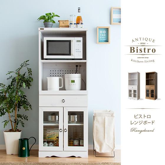 レンジ台 食器棚 レンジラック 北欧 キャビネット キッチン 収納 食器 幅58 高さ150 アンティーク レトロ カントリー 白 茶 ホワイト ブラウン おしゃれ かわいい レンジボード Bistro(ビストロ)高さ150cmタイプ