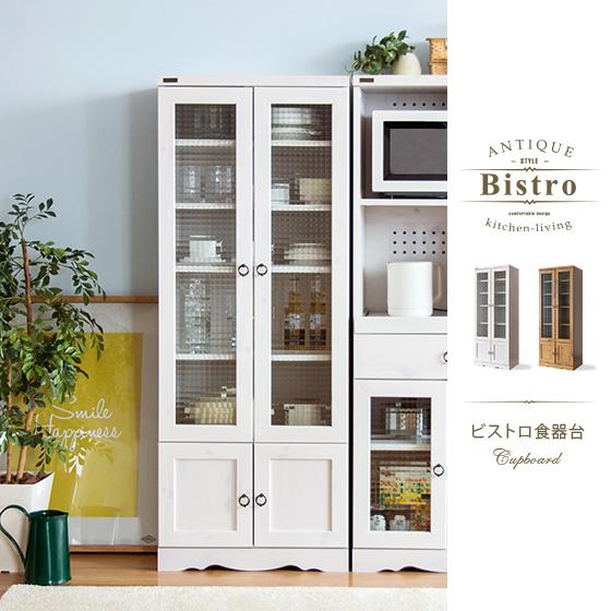 食器棚 カップボード キッチン収納 食器 棚 スリム キッチンラック 北欧 アンティーク おしゃれ かわいい 木製 レトロ モダン カントリー カップボード キッチンボード 収納 Bistro(ビストロ)高さ150cmタイプ
