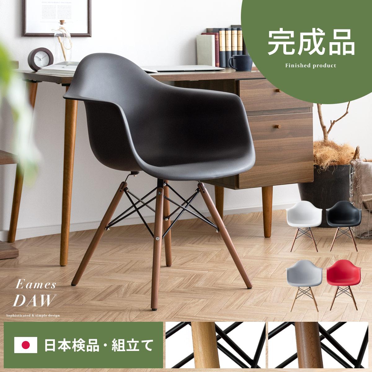 ダイニングチェア 完成品 肘付き 椅子 リビング ダイニング チェアー イス アームシェルチェア Eames DAW イームズ チェア リプロダクト ジェネリック家具 おしゃれ かわいい カフェ風 Eames DAW ウッド脚デザイン イームズチェア