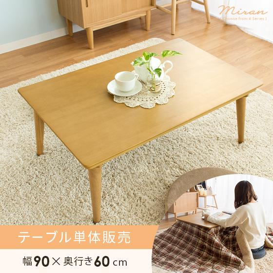 こたつ テーブル 長方形 こたつテーブル 木製 タモ 薄型ヒーター おしゃれ 北欧 モダン ナチュラル シンプル 炬燵 コタツ リビングテーブル table 木製テーブル こたつテーブル Miran(ミラン) 90cm幅