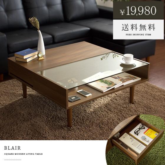 テーブル ローテーブル 引き出し リビングテーブル ガラステーブル 木製 北欧 おしゃれ 西海岸 シンプル モダン 机 ガラス センターテーブル 収納 正方形 90cm 幅90 BLAIR〔ブレア〕 ブラウン