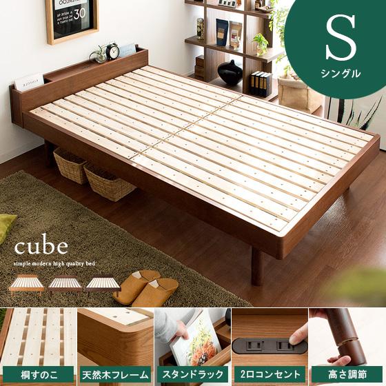 ベッド ベッド シングル ベッド フレーム ベッド すのこ ベッド 木製 ベッド シングルベッド ベッド すのこベッド ベッド 桐 ベッド 北欧 ベッド おしゃれ ベッド フレームのみ コンセント付き 桐すのこベッド cube〔キューブ〕 シングル マットレス無し