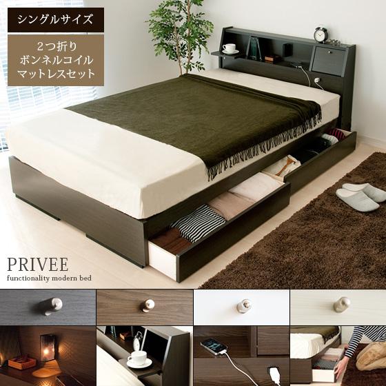 ベッド シングル 収納 シングルベッド 収納付き 収納ベッド マットレス付き マットレスセット 大容量 収納 下 ベッド下 木製 北欧 モダン シンプル ブラック 黒 ホワイト 白 PRIVEE〔プリヴェ〕 2つ折りボンネルコイルマットレスセット シングルサイズ