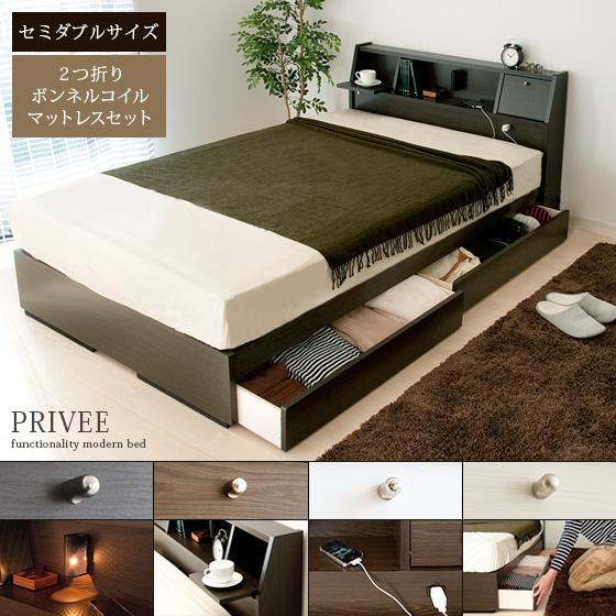ベッド ローベッド フロアベッド セミダブル 収納ベッド マットレス付き 収納 木製ベッド 北欧 引き出し付きベッド PRIVEE〔プリヴェ〕 2つ折りボンネルコイルマットレスセット セミダブルサイズ