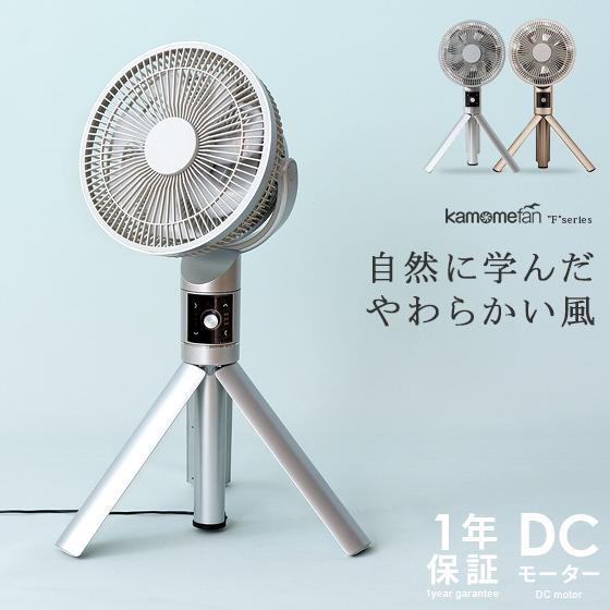 扇風機 カモメファン DCモーター 静音 おしゃれ 首振り サーキュレーター リモコン タイマー コンパクト 省スペース リビング扇風機 送風機 省エネ ファン 薄型静音扇風機 Kamome fan Fseries(カモメファン Fシリーズ) シルバー シャンパンゴールド