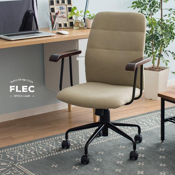 【最大1,500円OFFクーポン配布中】 オフィスチェア デスクチェア おしゃれ 椅子 イス チェアー パソコンチェア 肘掛 北欧 チェア レトロ モダン かわいい ミッドセンチュリー ヴィンテージ chair レザー 肘付き コンパクト キャスター付き オフィスチェア FLEC(フレク)