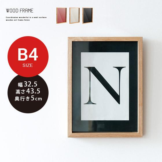 air-rhizome | Rakuten Global Market: Art frame frame frame amount B4 ...