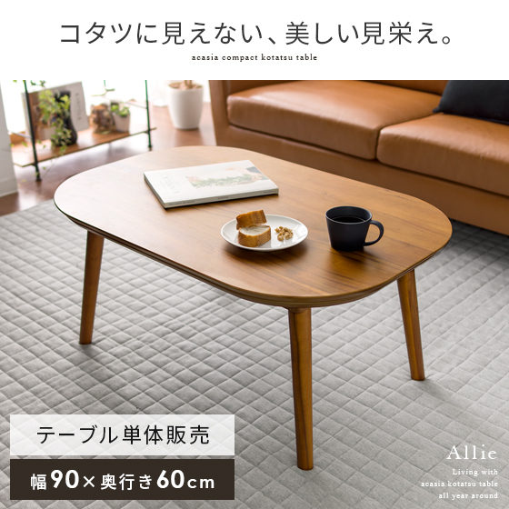 こたつ テーブル 楕円形 長方形 こたつテーブル おしゃれ リビングテーブル センターテーブル 木製 北欧 ヴィンテージ 西海岸 カフェ 薄型ヒーター かわいい オーバル アカシアこたつテーブル Allie(アリー) 90cm幅 ブラウン
