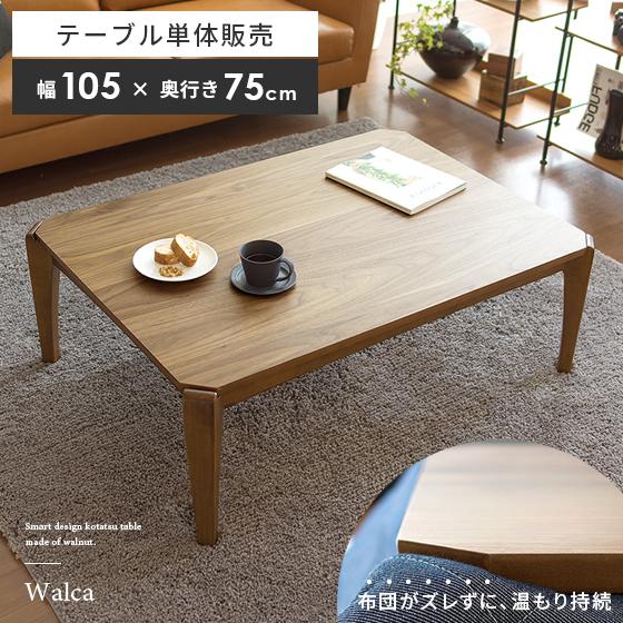 こたつ テーブル 長方形 105 こたつテーブル おしゃれ リビングテーブル ウォルナット ローテーブル 木製 北欧 ヴィンテージ 西海岸 シンプル カフェ 薄型ヒーター ずれない ウォルナットこたつテーブル Walca(ウォルカ) 105cm幅