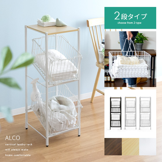 Laundry Basket Alco Arco Two Steps Type White Black With The Wire Clothesbasket Fashion Box Clification Slim