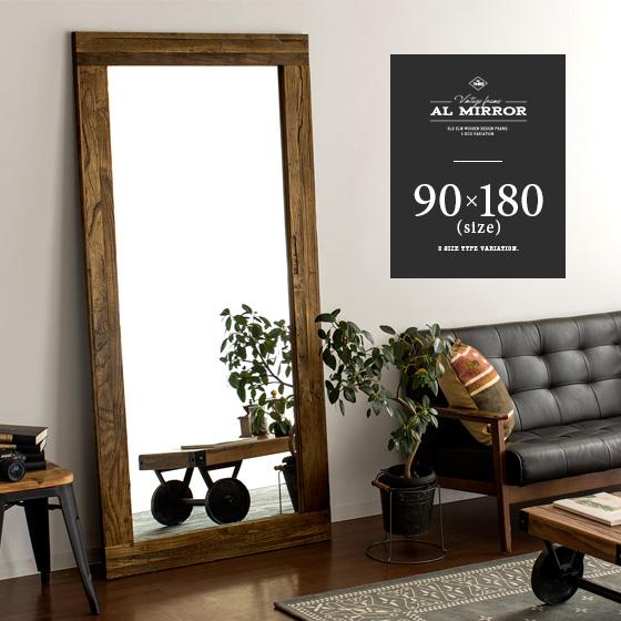 ミラー 全身鏡 姿見 スタンドミラー 全身ミラー 立て掛け ヴィンテージ おしゃれ 天然木 無垢 無垢材 古材 古木 幅90 高さ180 90×180cm 全身 アンティーク レトロ シンプル モダン 北欧 ヴィンテージウッドデザイン AL MIRROR 90×180cm