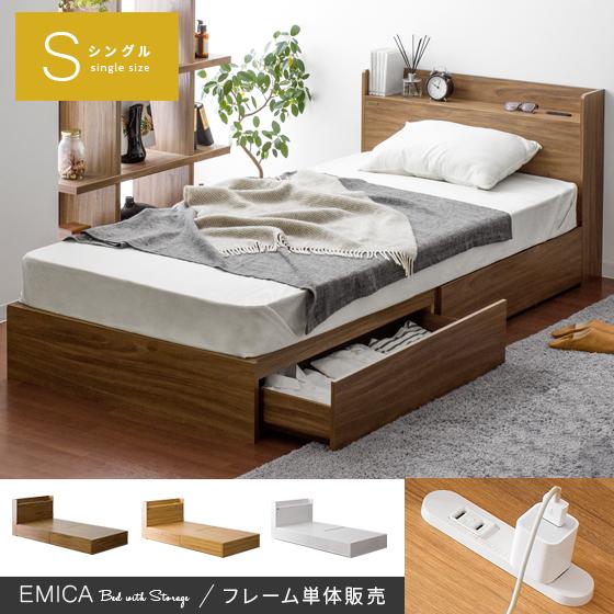 ベッド シングル 収納 シングルベッド 収納付き 収納ベッド大容量 ベッドフレーム 木製 北欧 モダン シンプル 茶色 ブラウン 白 ホワイト おしゃれ 収納付きベッド EMICA(エミカ) シングルサイズ フレーム単体販売