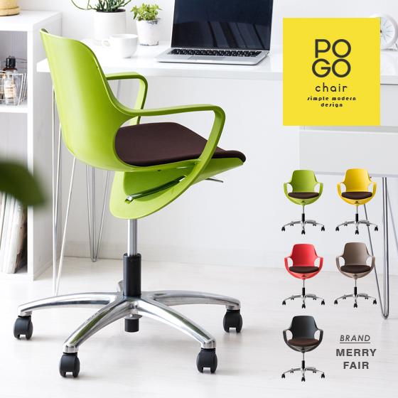 パソコンチェア デスクチェア おしゃれ イス 椅子 チェア オフィスチェア 肘付き 学習椅子 北欧 かわいい モダン シンプル キャスター付き チェアー SOHO ファブリック 成型合板 デザイナーズ POGO chair(ポゴチェア)